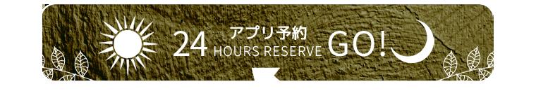 函館・美容室・アートレス・24時間予約